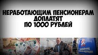 Неработающим пенсионерам доплатят по 1 тысяче рублей к пенсии