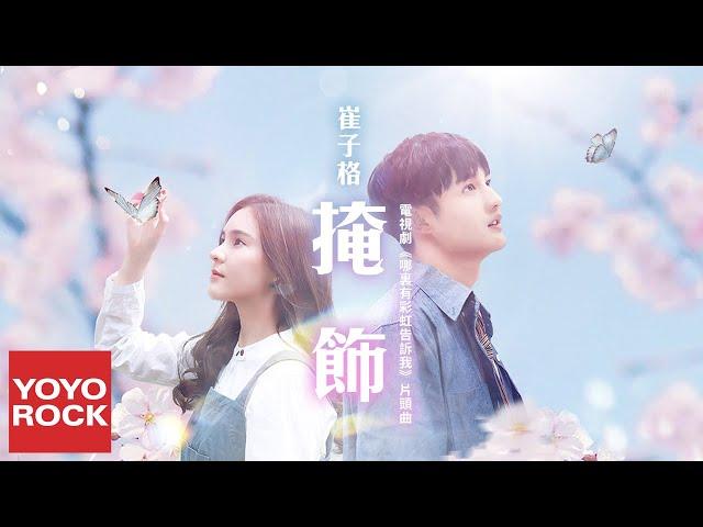 崔子格《掩飾》【哪裡有彩虹告訴我 Where is the Rainbow Tell Me OST電視劇片頭曲】官方高畫質 Official HD MV