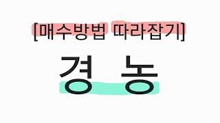 [매수방법따라잡기][경농]농업+남부경협