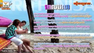 Nop Bayarith ft Sokun Nisa, Pel Velea, RHM CD Vol 419, Khmer Song