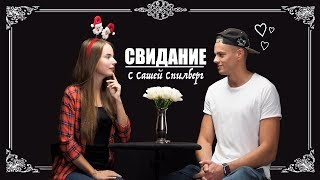 4 СВИДАНИЯ С САШЕЙ СПИЛБЕРГ || Пробую Speed Dating
