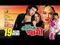Amar Praner Shami | আমার প্রানের স্বামী | Shakib Khan, Shabnur & Nipun | Bangla Full Movie