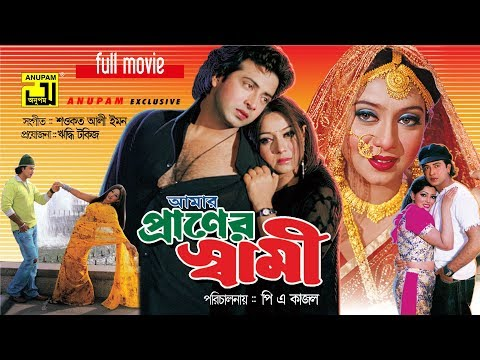 Amar Praner Shami | আমার প্রানের স্বামী | Shakib Khan, Shabnur & Nipun | Bangla Full Movie: Watch Bangla Full Movie Amar Praner Shami | আমার প্রানের স্বামী | Cast by Shakib Khan, Shabnur, Nipun, Omar Sani, Chitra Chowdhury, Sadek Bacchu, Don, Rina Khan, Kabila, Nasrin & Others. Exclusively on Anupam Movies.   ➛ Subscribe Now: https://bit.ly/anupammovies  Welcome to Anupam Movie channel. Watch Popular Bangla Movies, Bangla Movie Songs,  Anupam provide nonstop entertainment.  Movie Name: Amar Praner Shami Cast: Shakib Khan, Shabnur, Nipun, Omar Sani, Chitra Chowdhury, Sadek Bacchu, Don, Rina Khan, Kabila, Nasrin & Others. Music: Shawkat Ali Emon Director: P. A. Kajal Producer: Nisha Tasnim Sheikh Production: Riddhi Talkies Release Year: 2007 Copyright & Distributed By Anupam Recording Media  Visit our Official site: http://www.anupamrm.com  Also, Find us on Social Media: G+ Anupam: https://plus.google.com/118057489142997378398 Facebook Page: https://www.fb.com/AnupamRecordingMedia/ Twitter Official:  https://twitter.com/anupamrm  #banglafullmovie #banglanewmovie #banglafilm #banglachobi #hdbanglamovie #Fullbanglamovie, #bengalimovie, #Banglaoldmovie