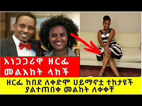 A Message From Zerfe Kebede