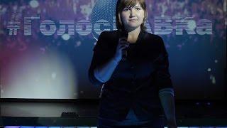 #ГолосВАВКа Участник №20 Екатерина Жулина