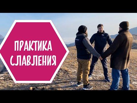 Славление. Денис Крапивин