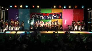 静大祭2011 フィナーレ お茶ノ子祭々 【陽昇】踊り収め