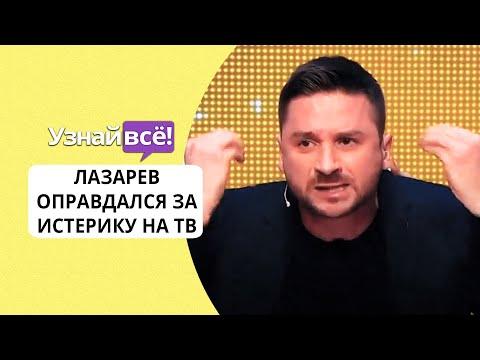 Сергей Лазарев прокомментировал свой гнев на шоу «Ну-ка, все вместе!» (новости)