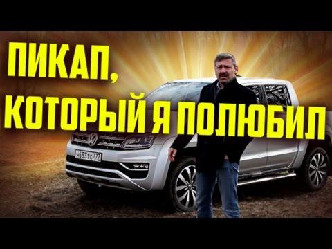 Тест-драйв и Обзор Фольксваген Амарок / Volkswagen Amarok 2017 | Иван Зенкевич Pro Автомобили