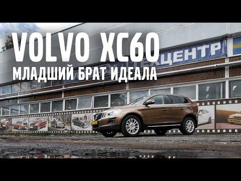 VOLVO XC60 - младший брат идеала. | VOLLUX