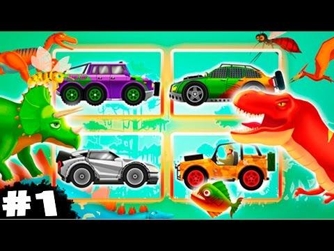 ВЕСЕЛЫЕ ДЕТСКИЕ ГОНКИ ДИНОЗАВРОВ #1.Видео игры как мультики про машинки и про динозавров.dinosaurs.