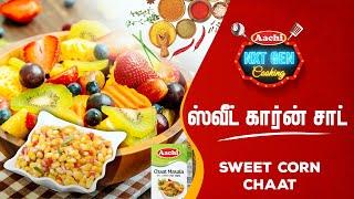 How to make chaat masala |ஆச்சி chaat மசாலா எளிதாய் செய்யலாம் சுவையாய் உண்ணலாம்!