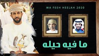 ما فيه حيله | أسعد البطحري + صالح آل مانعه (حصرياً) 2020 HD