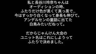 ユニットじゃんけん大会2017 #SwanGirls( #長谷川玲奈 #小熊倫実 )応...