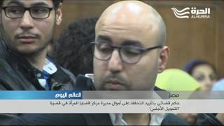 حكم قضائي في مصر في قضية
