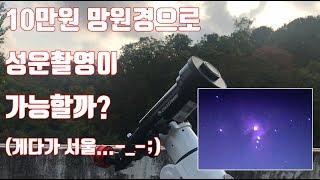 10만원 망원경으로 성운촬영이 가능할까? 게다가 서울 …