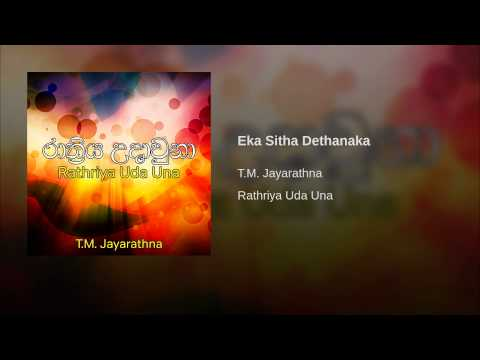 Eka Sitha Dethanaka