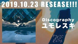 配信限定Single「ユモレスカ」総集編Album『ユモレスキ』Trailer (2019.10.23 RELEASE!!!)