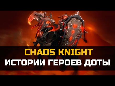 видео: История Доты: chaos knight. nessaj, ЦК