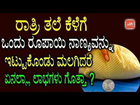 р▓░р▓╛р▓др│Нр▓░р▓┐ р▓др▓▓р│Ж р▓Хр│Жр▓│р│Жр▓Чр│Ж р▓Тр▓Вр▓жр│Б р▓░р│Вр▓кр▓╛р▓пр▓┐ р▓ир▓╛р▓гр│Нр▓пр▓╡р▓ир│Нр▓ир│Б р▓Зр▓Яр│Нр▓Яр│Бр▓Хр│Кр▓Вр▓бр│Б р▓ор▓▓р▓Чр▓┐р▓жр▓░р│Ж р▓Пр▓ир▓▓р│Нр▓▓р▓╛ р▓▓р▓╛р▓нр▓Чр▓│р│Б р▓Чр│Кр▓др│Нр▓др▓╛ ?   YOYO TV Kannada