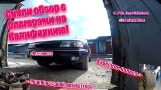 ЧИНИМ ЗАДНИЙ ОМЫВАТЕЛЬ!!! Блогеры предложили поснимать авто+колеса