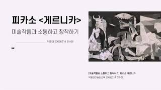 [미술작품과 소통하고 창작하기] 피카소 게르니카 (박미…