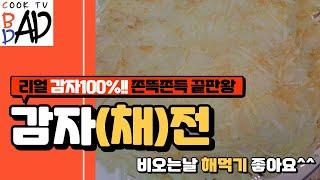 [감자(채)전 만들기] 리얼감자 100%로 만드는 감자…