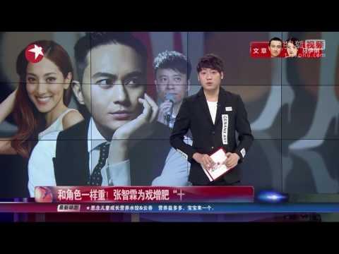 20170322 娱乐星天地 范冰冰冯小刚笑傲亚洲电影节大奖