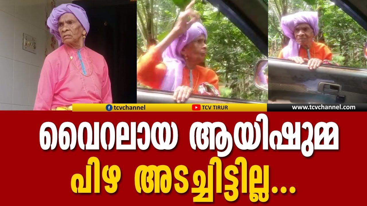 വൈറലായ ആയിഷുമ്മ പിഴ അടച്ചിട്ടില്ല | Malayalam News |