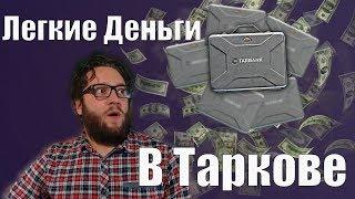 Тарков: лучший способ быстро заработать    Escape from Tarkov 2019