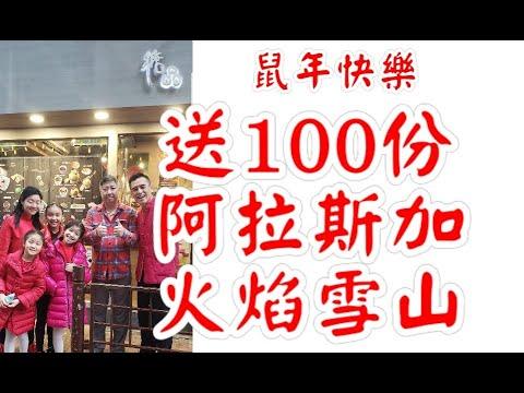 《送廿萬撐小店(9)》送100份「 阿拉斯加火焰雪山 」《糖品》 (每份65 - 每張單限3份)   提名人: Nelson Yip (北京年殘奧香港首個花式馬術代表) 原因: 店主是Nels