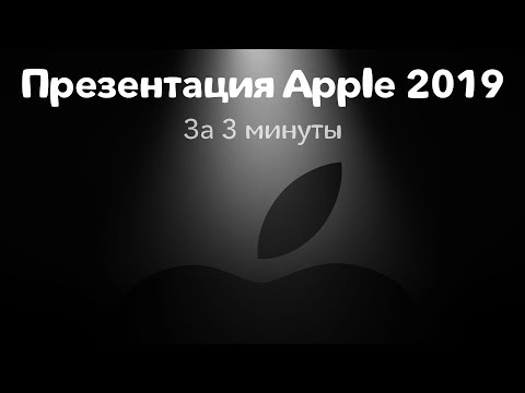 Apple Special Event 2019 за 3 минуты