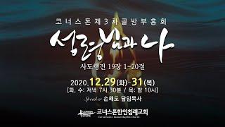 """""""나를 치유하시는 성령"""" / 3차 골방부흥회 / 송구영신 예배 / (2020/12/31)"""