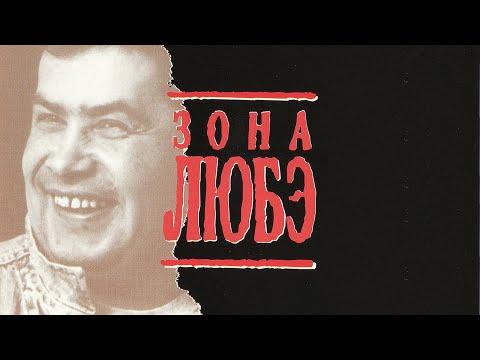 Любэ - Дискография (22 альбома + бонус) (2009) MP3