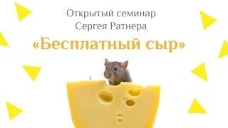 Эзотерика. Открытый семинар биоэнергетика Сергея Ратнера -  Бесплатный сыр.