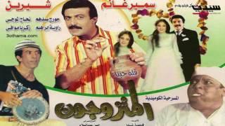 مسرحيات عربية كوميدية قديمة يحبها الشباب