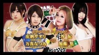 安納サオリ, 万喜なつみ vs. 沙紀 , 加藤悠 (2017年10月21日) 加藤悠 動画 1