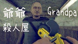 爺爺的殺人屋 (恐怖遊戲 Grandpa)