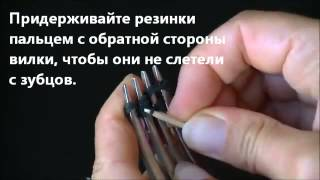 Браслет из резинок  на вилке :  видео-урок