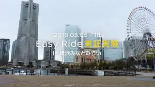 【#EasyRide 】未来の交通サービス実証実験 モニター体験/試乗レポート