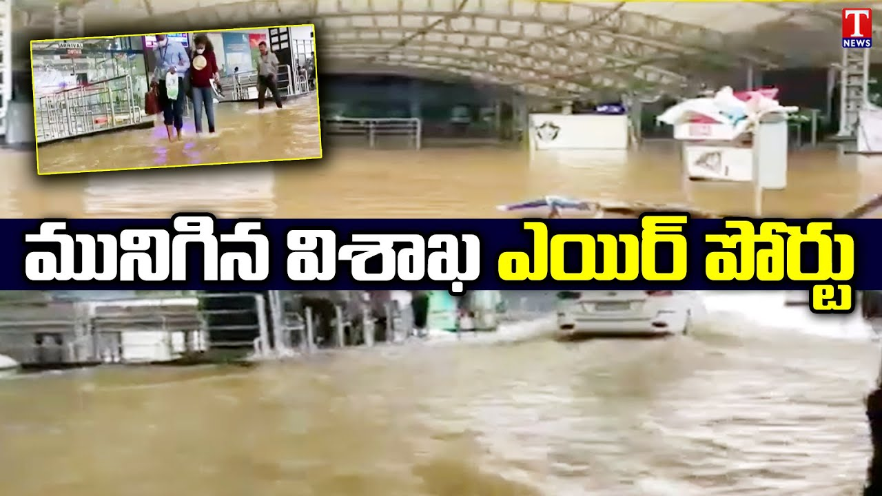 Download Cyclone Gulab Effect: Vizag Airport Flooded | T News