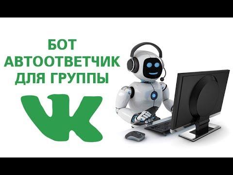 Бот автоответчик | ВКонтакте