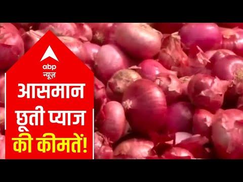 Onion prices soar in Varanasi, Kanpur | Full Report