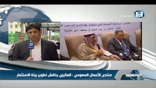 موفد الإخبارية: منتدى الأعمال السعودي - الماليزي حضره 500 شركة