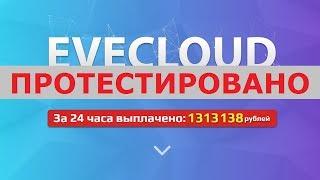Сервис EVECLOUD даст вам заработок от 12 000 рублей в день на полном автомате? Честный отзыв
