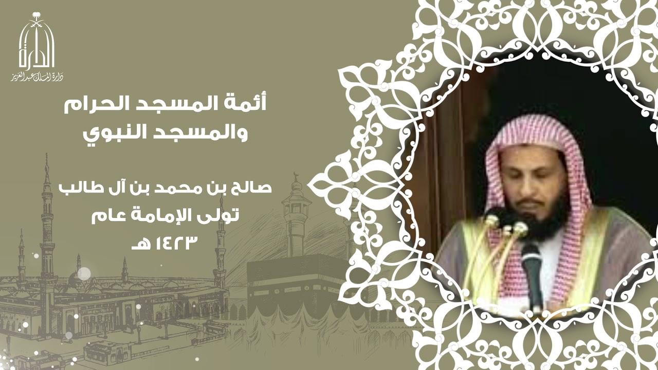 أئمة المسجد الحرام والمسجد النبوي / صالح بن محمد بن ال ...