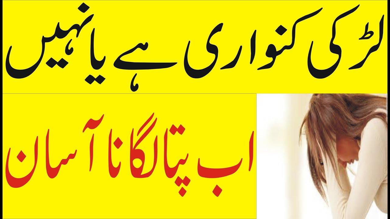Download Larki #Kanwari Hai Yaa Nai Kese Pata Lagay Ga   Kuwary pan ki #nishani   #Ladki kuwari hai ki nahi