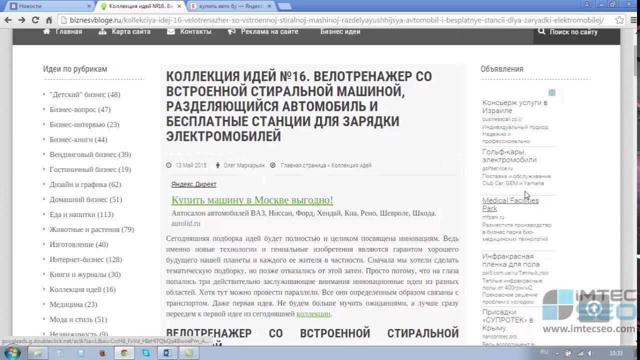 доски бесплатных объявлений и продвижение сайта