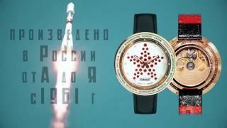 Русские часы «Ракета»