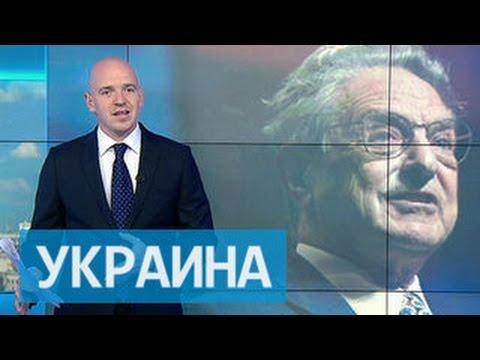 Сорос в стонущей Украине чувствует себя, как рыба в воде